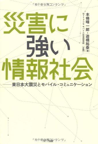 災害に強い情報社会―東日本大震災とモバイル・コミュニケーション