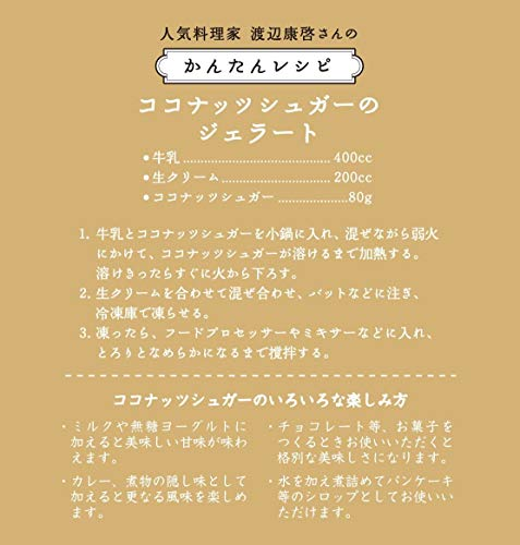 『JITAコレクション 有機JAS オーガニック 日本製 ココナッツシュガー 低GI食品 国内全数検査と充填 320g(160g×2個)』の8枚目の画像