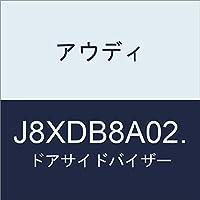 アウディ ドアサイドバイザー J8XDB8A02.