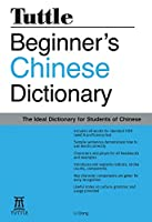 Beginner's Chinese Dictionary: [Fully Romanized] (Tuttle Language Library)