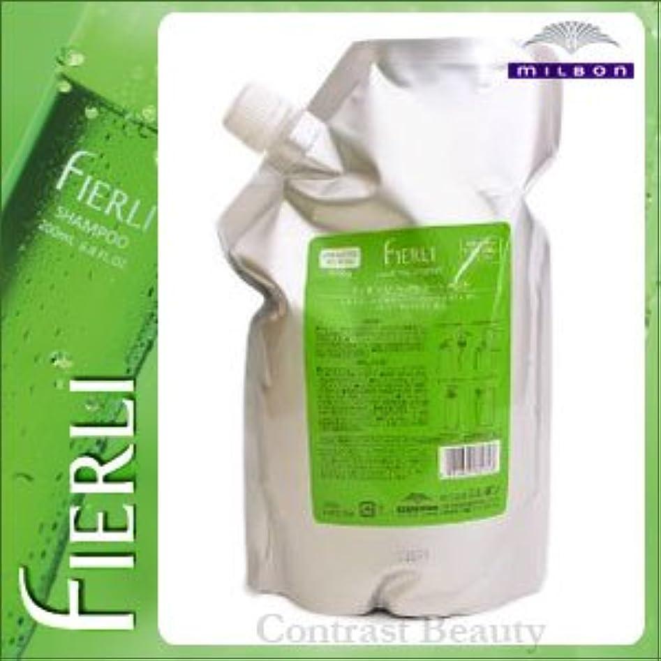 緊急溶接処理するミルボン フィエーリ トリートメント 1kgパック 詰め替え用 milbon FIERLI