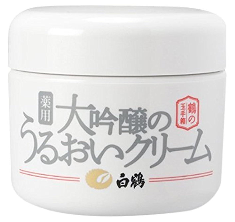 ファブリック水星請求可能白鶴 鶴の玉手箱 薬用 大吟醸のうるおいクリーム 90g