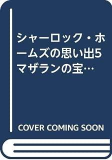 シャーロック・ホームズの思い出5 マザランの宝石 (英日対訳ブック・特典DVD付)