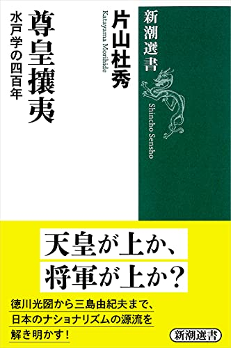 尊皇攘夷: 水戸学の四百年 (新潮選書)