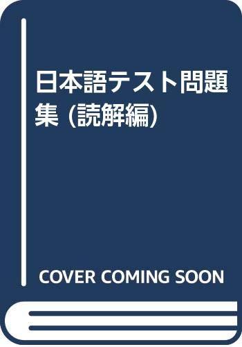 日本語テスト問題集 (読解編)の詳細を見る