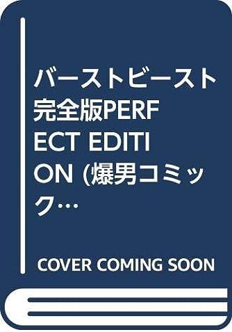 バーストビースト 完全版PERFECT EDITION (爆男コミックス)