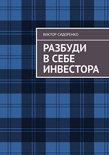 Разбуди всебе инвестора (Russian Edition)
