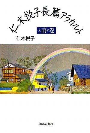 仁木悦子長篇アラカルト〈2〉雨の巻