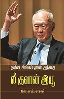 Naveena Singapoorin Thanthai Lee Kuwan Yew