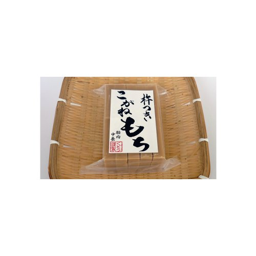 """【お祝いに】""""手作り杵つき餅 栃餅(10枚)""""「こがねもち」100%使用"""