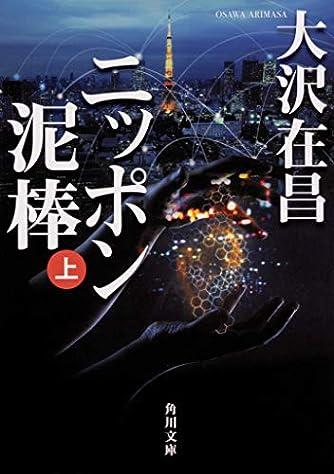 ニッポン泥棒(上) (角川文庫)