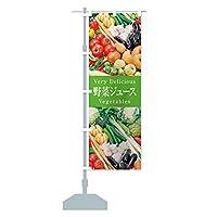 野菜ジュース のぼり旗(レギュラー60x180cm 左チチ 標準)