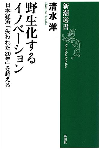 野生化するイノベーション―日本経済「失われた20年」を超える―(新潮選書)