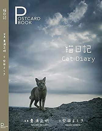 猫日記 Cat Diary (ポストカードブック)