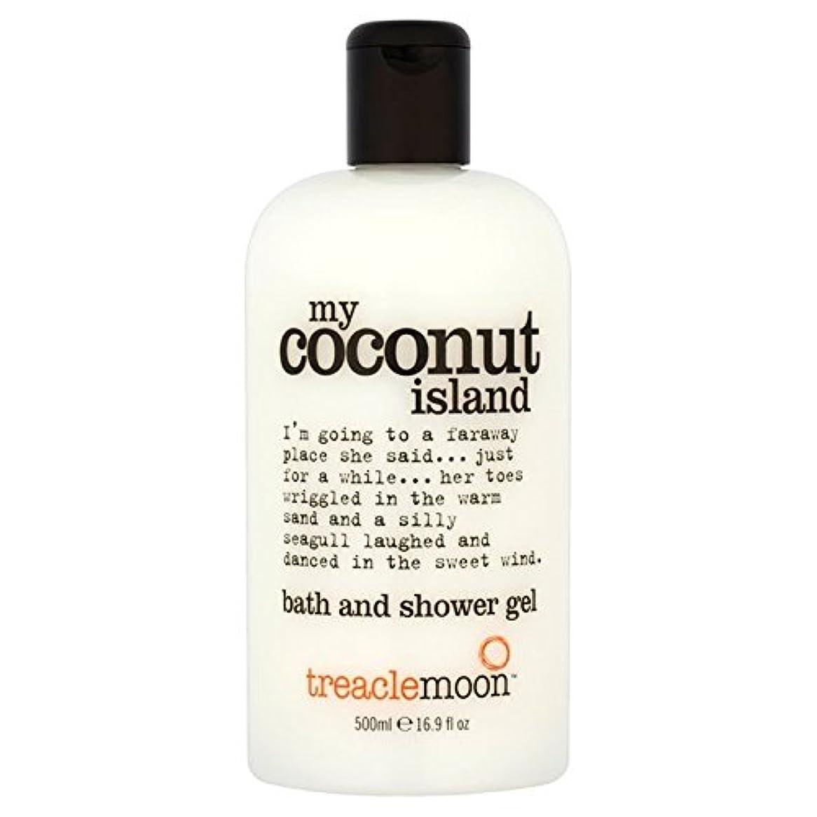 序文制裁サーキットに行くTreacle Moon Coconut Island Bath & Shower Gel 500ml - 糖蜜月ココナッツ島のバス&シャワージェル500ミリリットル [並行輸入品]