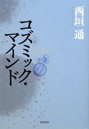 Cosmic Mind (2009) ISBN: 4000228870 [Japanese Import]