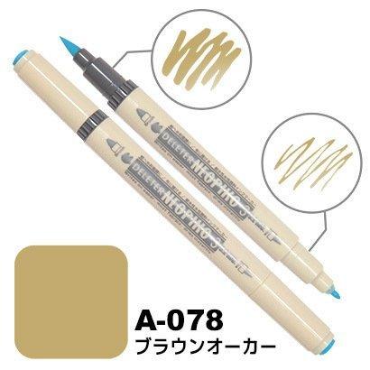 Deleter Neopiko Manga Comic Pen Neopiko 3 - Cloth Pen&Brush - 078 - Brown Orker