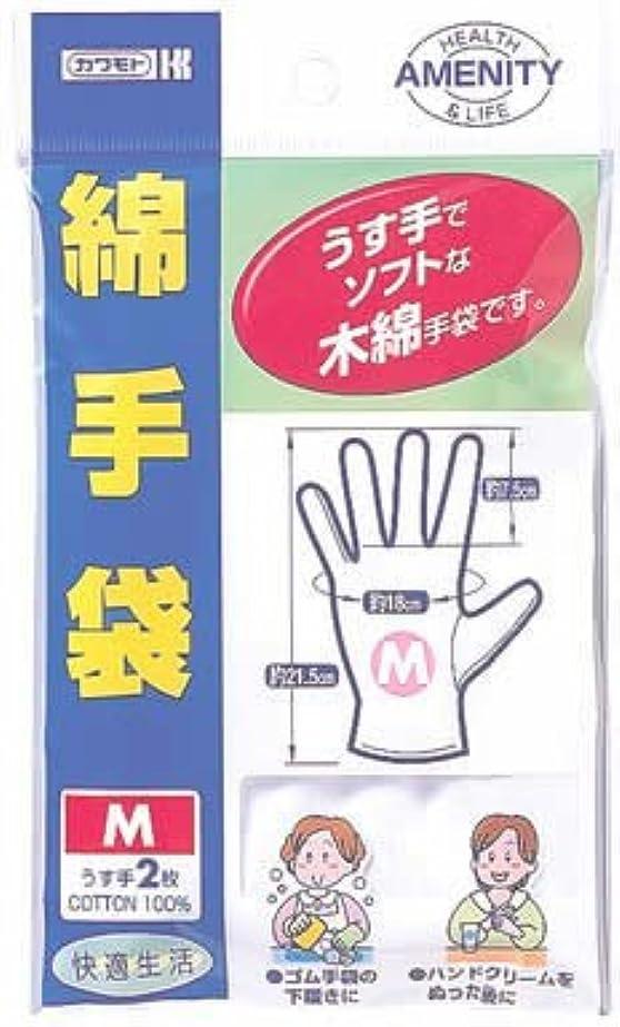 修理可能整理するカワモト 綿手袋M うす手