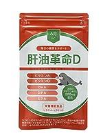 肝油革命D(1袋/31粒入り 約1ヵ月分) 栄養機能食品 肝油×ハープシールオイル