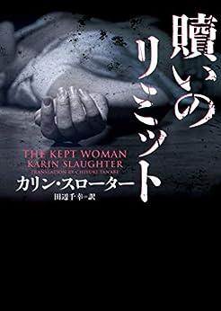 [カリン・スローター, 田辺千幸]の贖いのリミット 〈ウィル・トレント〉シリーズ (ハーパーBOOKS)