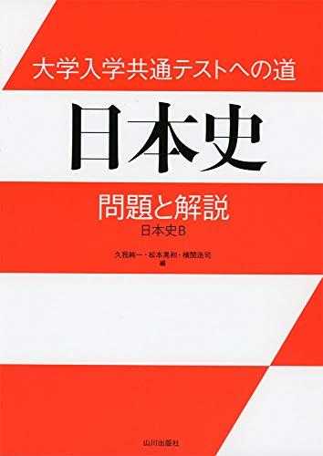 大学入学共通テストへの道 日本史: 問題と解説 日本史Bの詳細を見る