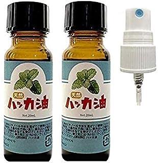 日本製 天然ハッカ油(ハッカオイル) 20ml×2個+スプレーキャップ付