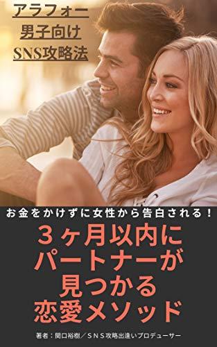 出会いがないアラフォー男子向けSNS攻略法: お金をかけずに女性から告白されて3ヶ月以内にパートナーが見つかる恋愛メソッド