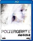 ポルターガイスト2 [AmazonDVDコレクション] [Blu-ray]