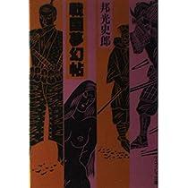 戦国夢幻帖 (ケイブンシャ文庫)