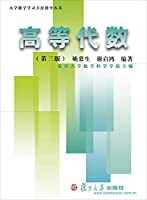 College Mathematics learning guide books: Higher Algebra (third edition)(Chinese Edition)
