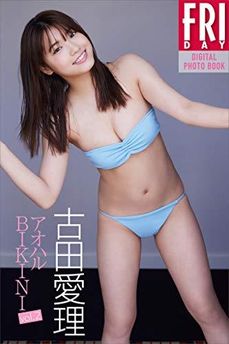 古田愛理「アオハルBIKINI vol.2」 FRIDAYデジタル写真集