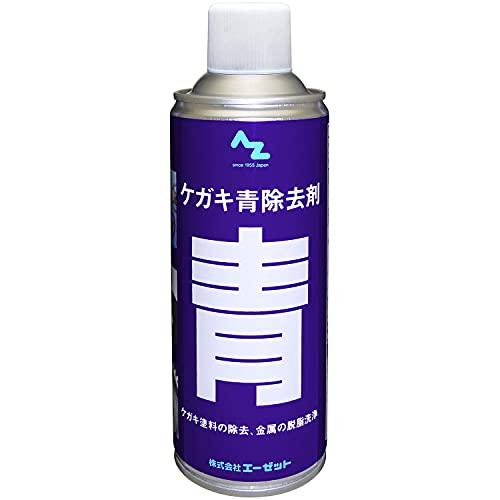 AZ(エーゼット) ケガキ青除去剤 420ml AZ004 ケガキクリーナー ケガキ塗料除去
