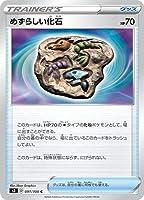 ポケモンカードゲーム PK-S3-091 めずらしい化石 C