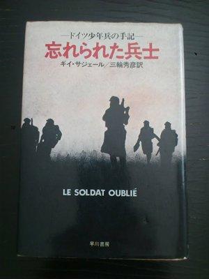 忘れられた兵士―ドイツ少年兵の手記 (1980年) (Hayakawa nonfiction)