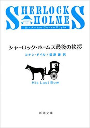 シャーロック・ホームズ最後の挨拶(新潮文庫) シャーロック・ホームズ シリーズ
