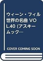 ウィーン・フィル世界の名曲 VOL.40 (アスキームック)