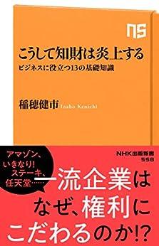 [稲穂 健市]のこうして知財は炎上する ビジネスに役立つ13の基礎知識 (NHK出版新書)