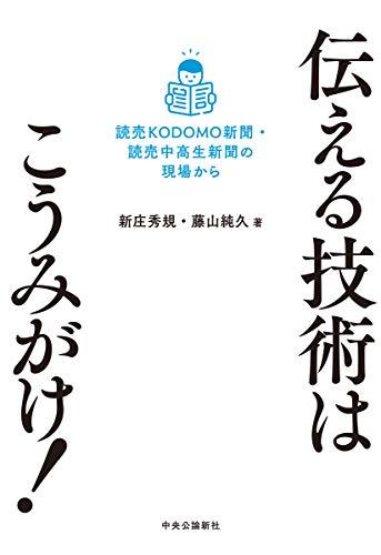 伝える技術はこうみがけ! -読売KODOMO新聞・読売中高生新聞の現場から (単行本)
