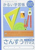 ナカバヤシ ノート かるい学習帳 ロジカルエアーB5 2冊パック (さんすう 17マス)