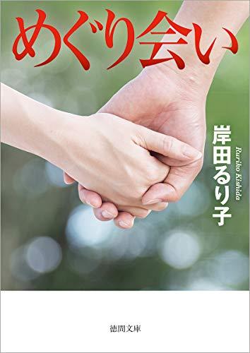めぐり会い 〈新装版〉 (徳間文庫)