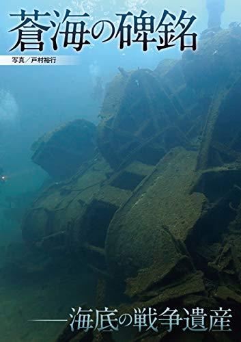 蒼海の碑銘ー海底の戦争遺産