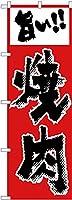 のぼり旗 焼肉(赤色) No.H-295(三巻縫製 補強済み)