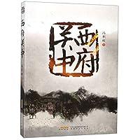 当代名家典藏系列:西府关中