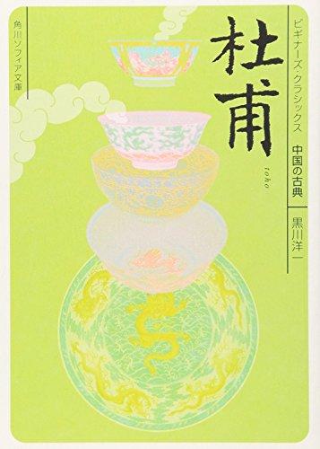 杜甫 ビギナーズ・クラシックス 中国の古典 (角川ソフィア文庫)の詳細を見る