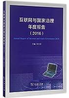 互联网与国家治理年度报告(2016)