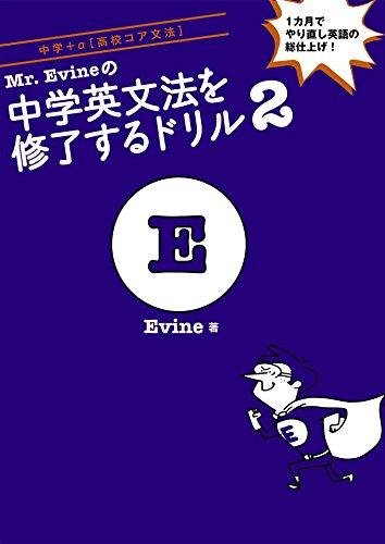 [音声DL付]Mr.Evineの中学英文法を修了するドリル2~1カ月でやり直し英語の総仕上げができる! Mr.Evineシリーズ