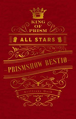 KING OF PRISM ALL STARS プリズムショー☆ベストテン プリズムの誓いBOX/[Blu-ray]