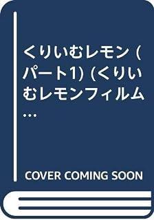 くりいむレモン (パート1) (くりいむレモンフィルムコミックス (1))