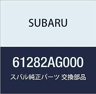 SUBARU (スバル) 純正部品 ウエザ ストリツプ ドア フロント インナ ライト レガシィB4 4Dセダン レガシィ 5ドアワゴン 品番61282AG000