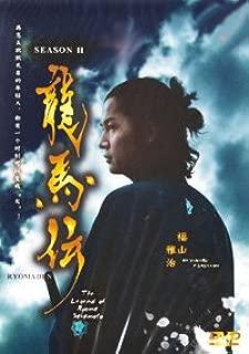 Ryomaden / The Legend of Ryoma Sakamoto (Season 2) Japanese Tv Drama Dvd NTSC All Region 3 Dvd Digipak Boxset (Japanese Audio with English Sub)